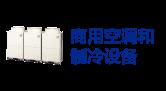 商用空调和制冷设备