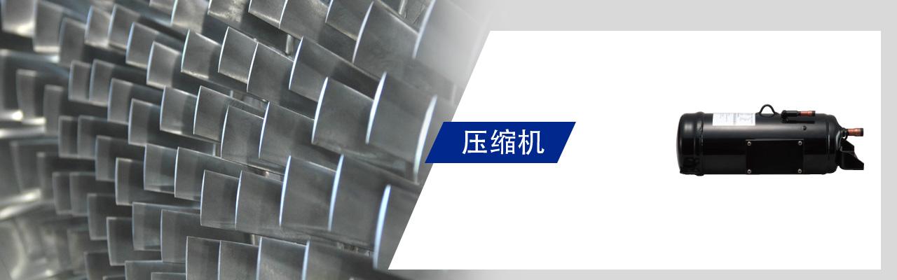 compressors_cn