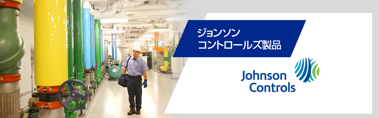 products_by_johnson_controls_jp