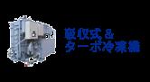 吸収式冷凍機 & ターボ冷凍機