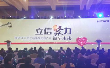 The 14th Hisense Hitachi China Distributor Annual Meeting