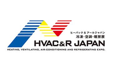 HVAC&R Japan 2018 開催