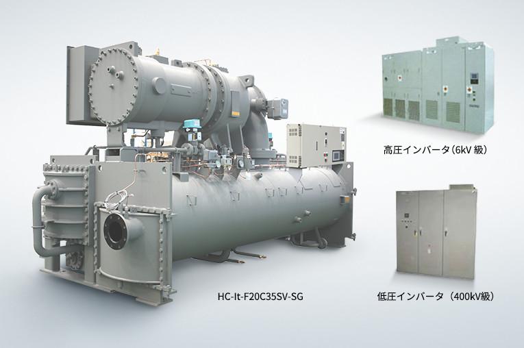 高効率インバータ制御ターボ冷凍機