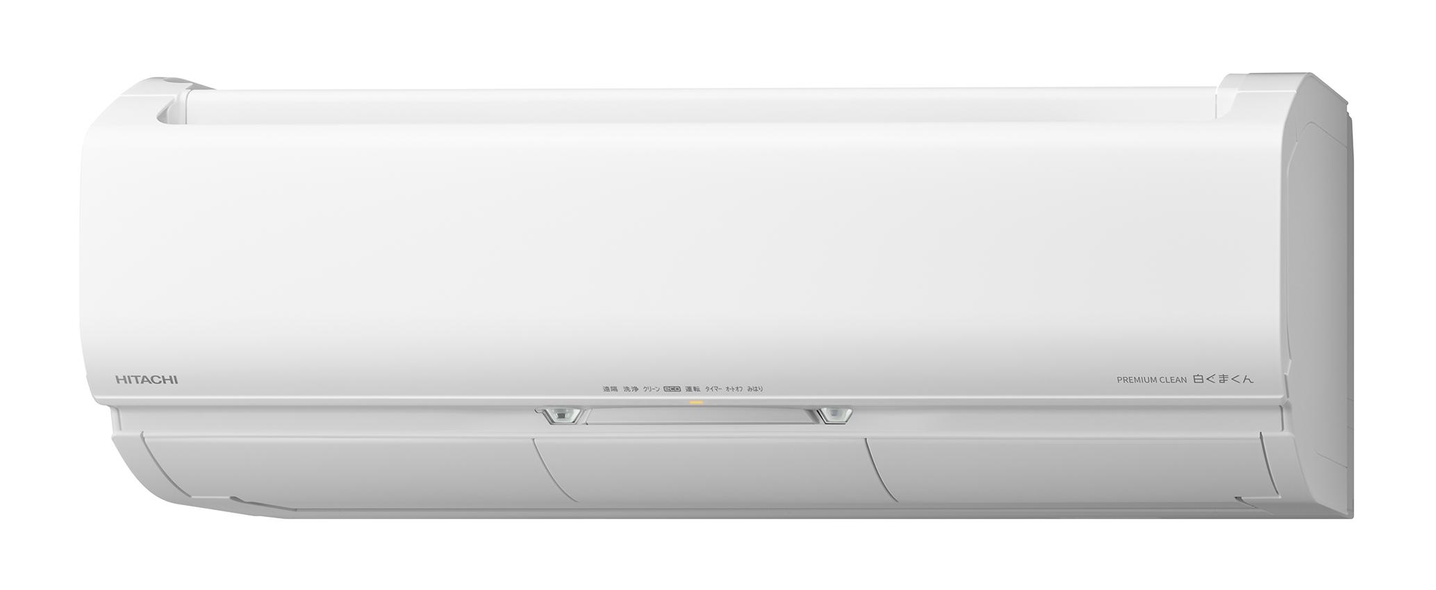 日立ルームエアコン「白くまくん」プレミアムXシリーズを発売